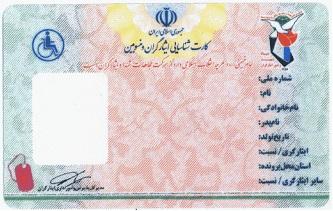 صدور کارت ایثارگری توسط سپاه در سال 99-1400