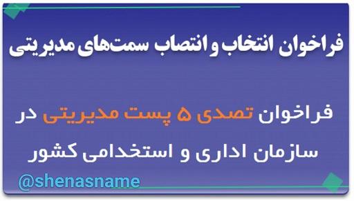 فراخوان متقاضیان سمتهای مدیریتی