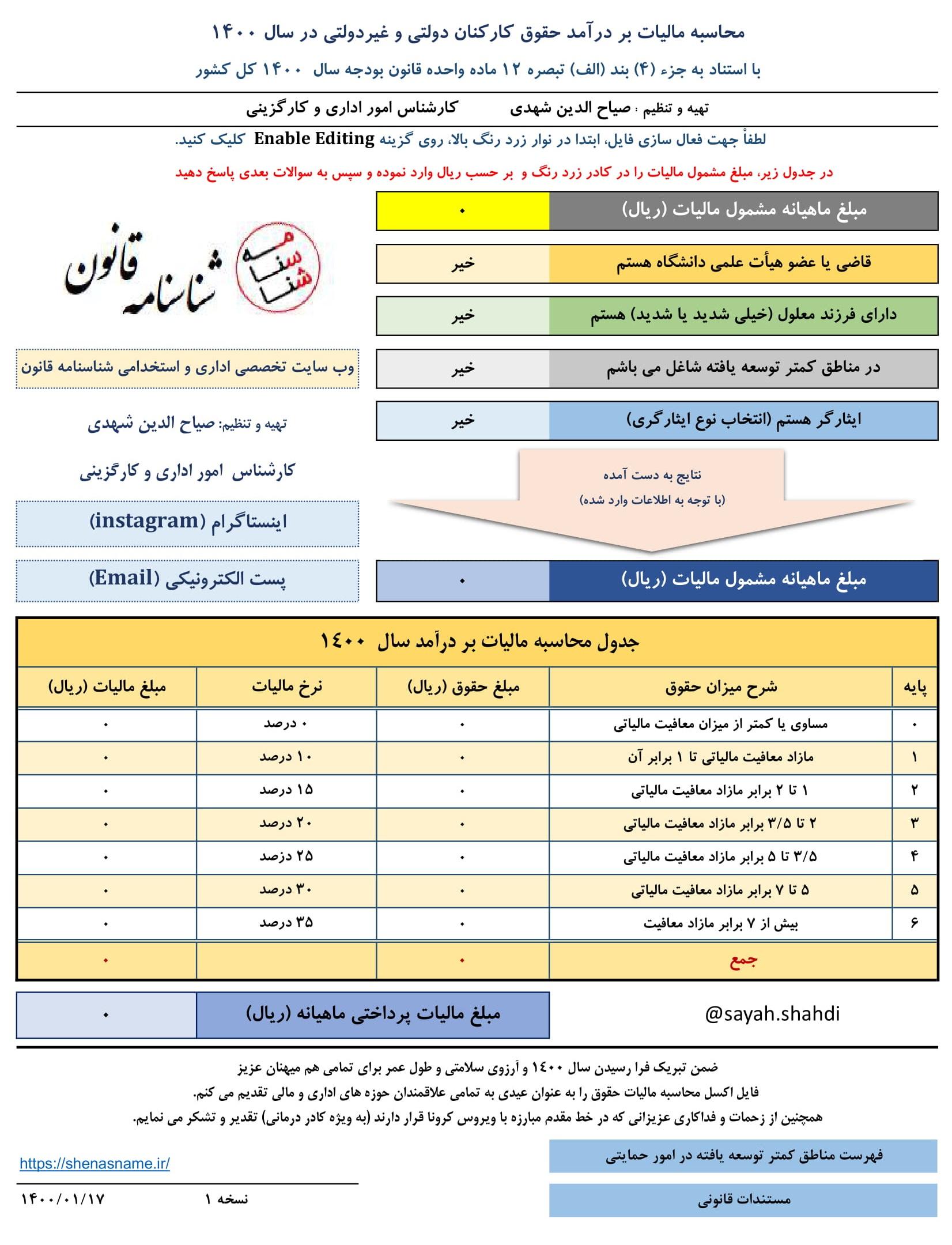 اکسل محاسبه مالیات حقوق 1400