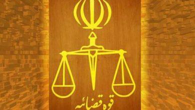 قانون فوقالعاده خاص قوه قضائیه