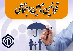 آشنایی با قوانین و مقررات تأمین اجتماعی