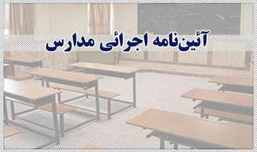 آیین نامه اجرایی مدارس