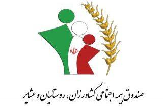 صندوق بیمه اجتماعی کشاورزان، روستائیان و عشایر
