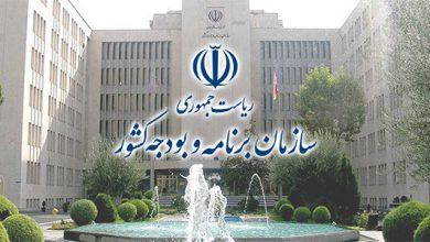 بخشنامه سازمان برنامه و بودجه کشور
