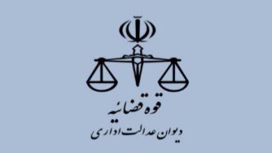 آرای دیوان عدالت اداری