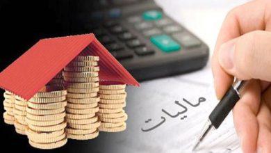 آیین نامه مالیات واحدهای مسکونی