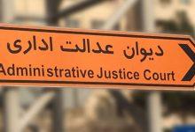 هیئت تخصصی استخدامی دیوان عدالت اداری