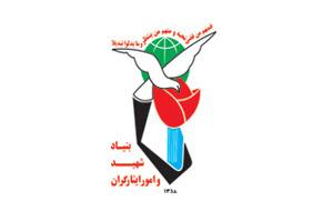 بخشنامه بنیاد شهید و امور ایثارگران