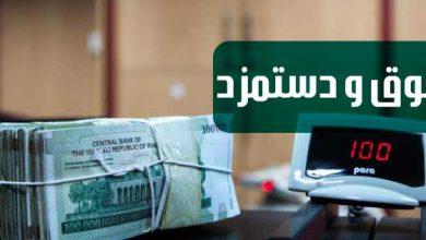 انتخاب وزرای شورای حقوق و دستمزد