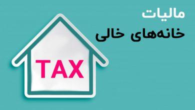 دستورالعمل محاسبه مالیات خانه های خالی