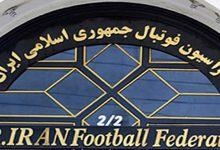 رأی دیوان عدالت اداری در بازنشستگان فدراسیون فوتبال