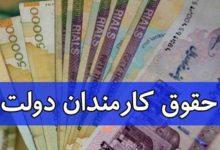 ضوابط مالی بودجه ۱۴۰۱