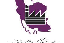 اساسنامه سازمان صنایع کوچک و شهرک های صنعتی ایران