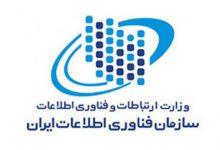 اساسنامه سازمان فناوری اطلاعات ایران
