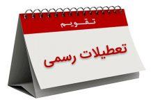 تعطیلات رسمی سال ۱۴۰۱